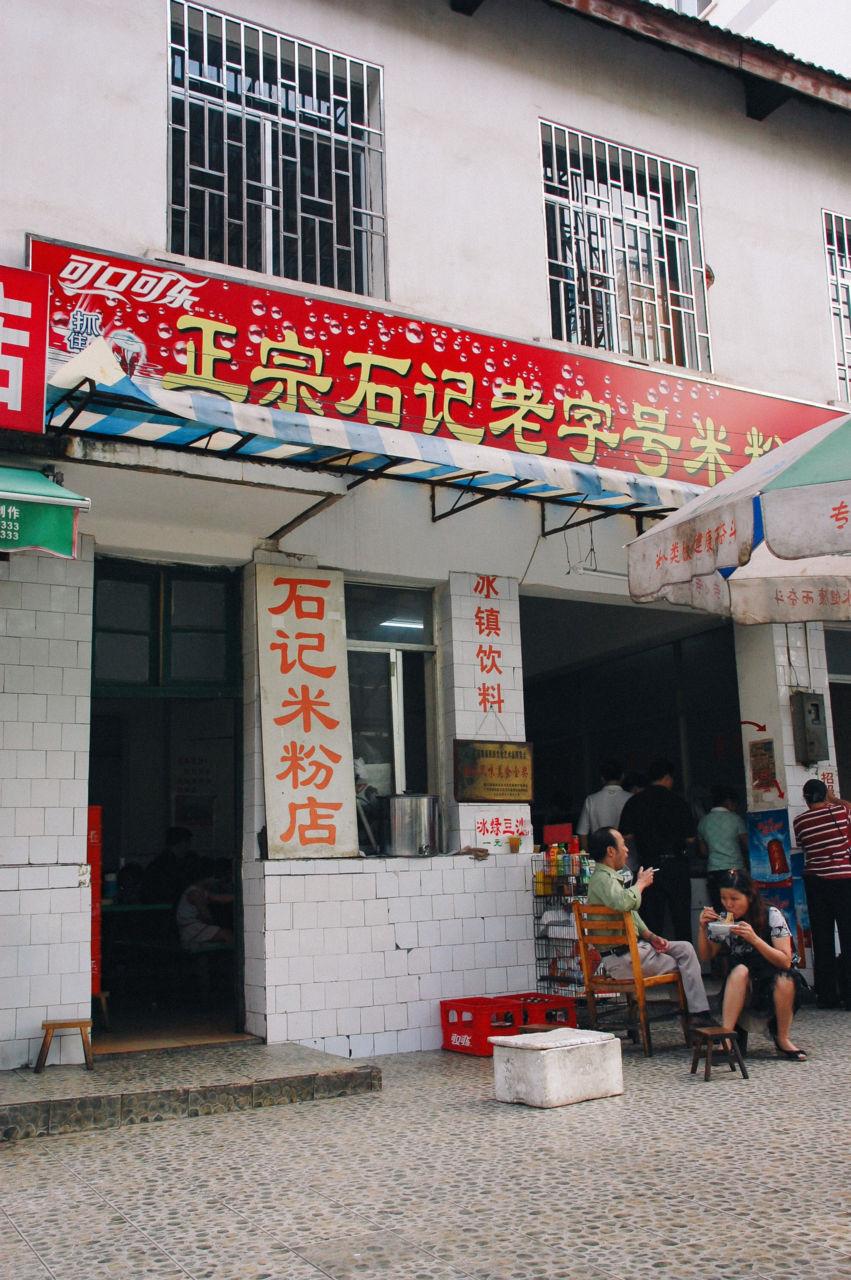 石記米粉店 桂林