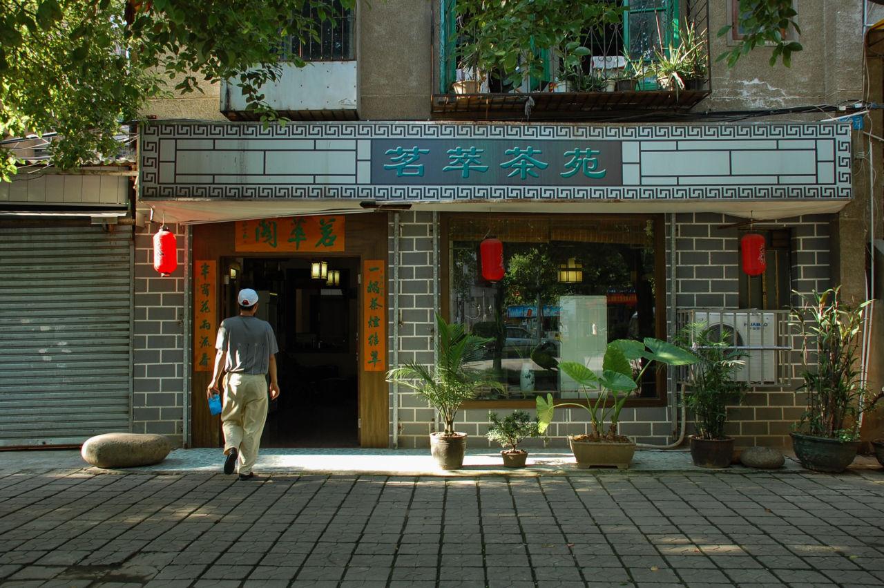桂林 茶館
