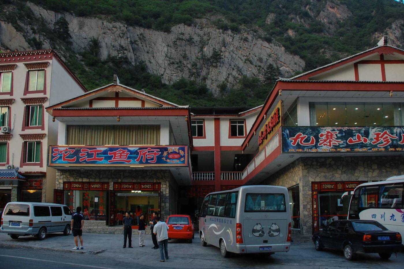 九寨溝のホテル